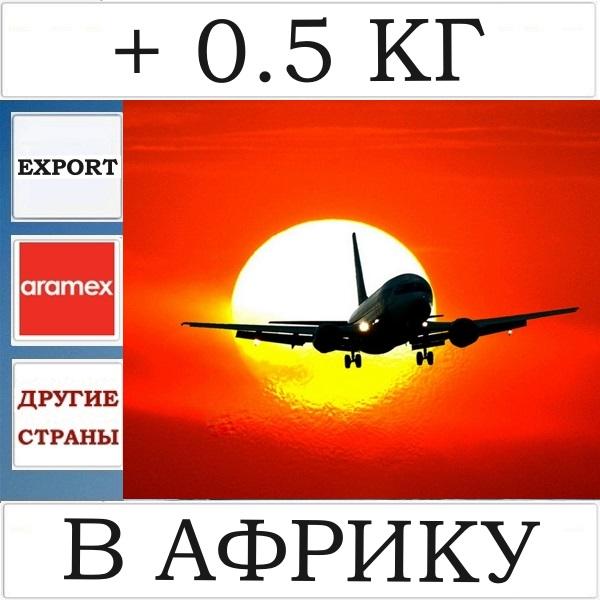 + 0,5 кг веса Aramex для доставки груза в Арабские страны Азии - Ливия, Намибия, Эфиопия