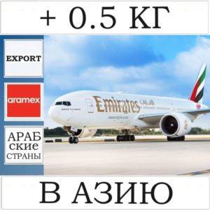 + 0,5 кг веса Aramex для доставки в Арабские страны Азии (дополнительно) - ОАЭ, Кувейт, Катар, Ливан, Оман