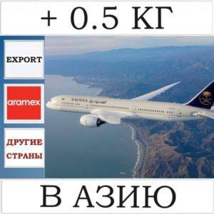 + 0,5 кг веса Aramex для доставки в Дальнюю Азию (дополнительно)