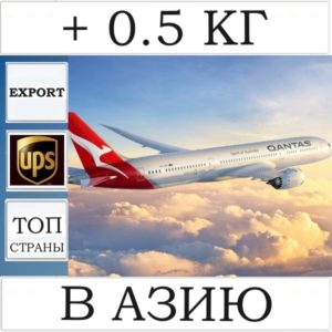 + 0,5 кг веса UPS груза в Америку (посылка до 0,5 кг) - Китай, Австралия, Индия, Япония