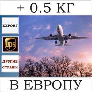 + 0,5 кг веса UPS груза в США (посылка до 0,5 кг) - Швеция Финляндия Дания