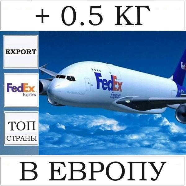+ 0,5 кг веса Fedex для доставки в Европу