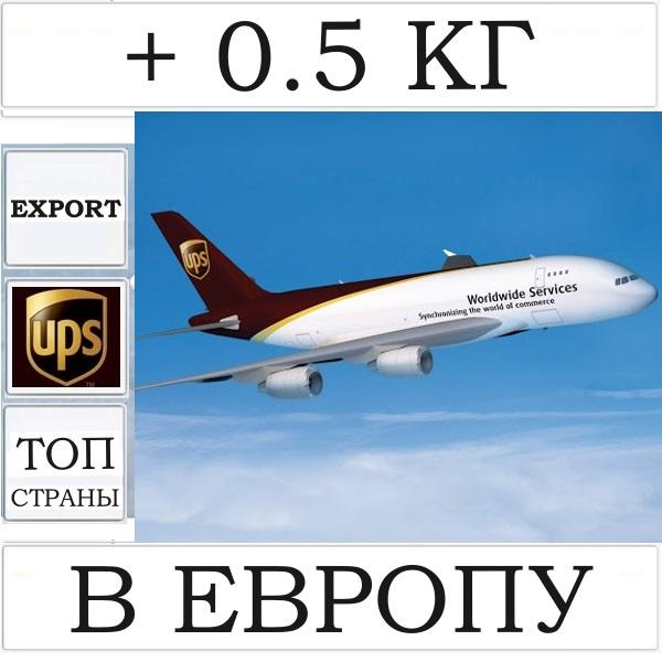 + 0,5 кг веса UPS для доставки в Ближнюю Европу