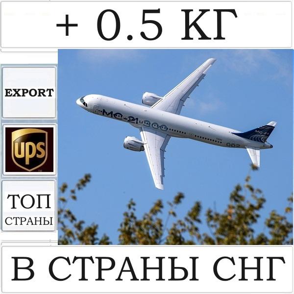 + 0,5 кг веса UPS для доставки в СНГ - Россия, Беларусь, Казахстан