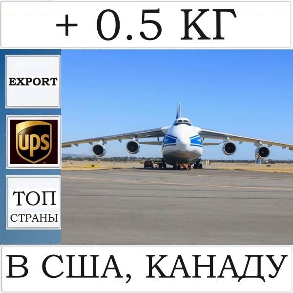 + 0,5 кг веса UPS груза в США (посылка до 0,5 кг) - США Канада Мексика