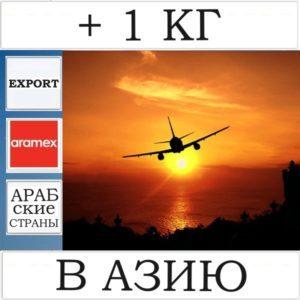 + 1 кг веса Aramex для доставки груза в Арабские страны Азии - ОАЭ, Кувейт, Катар, Ливан, Оман
