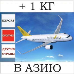 + 1 кг веса Aramex для доставки груза в Арабские страны Азии - Бутан, Бруней, Ирак, Саудовская Аравия
