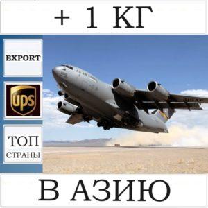 + 1 кг веса UPS для доставки груза в ТОП страны Азии (дополнительно)- Китай, Австралия, Индия, Япония