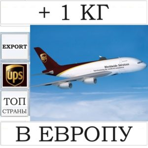 + 1 кг веса UPS для доставки груза в Ближнюю Европу