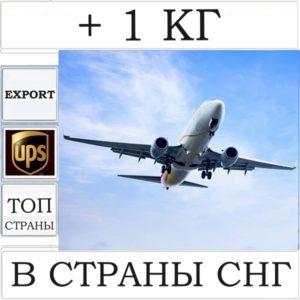 + 1 кг веса UPS для доставки в СНГ - Россия, Беларусь, Казахстан