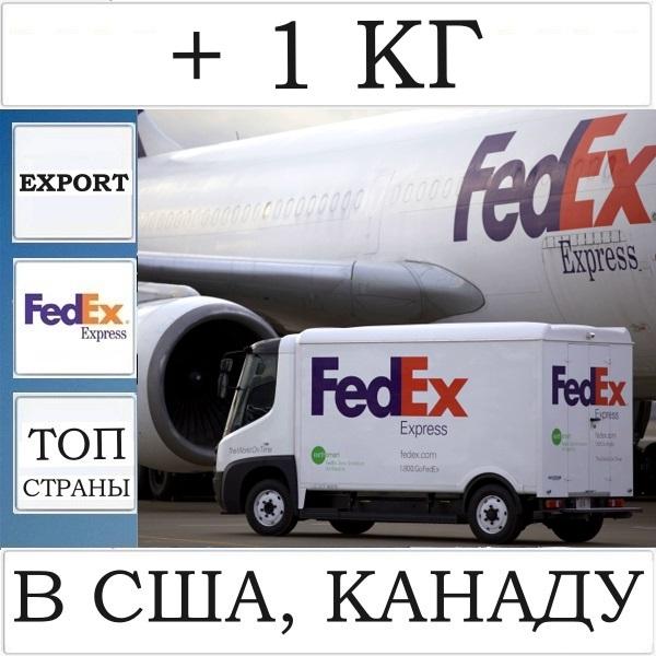 + 1 кг веса Fedex для доставки груза в США Канаду Мексику