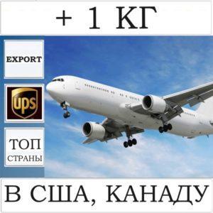 + 1 кг веса UPS груза в США (посылка до 0,5 кг) - США Канада Мексика