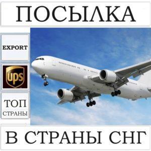 Доставка UPS посылок в СНГ (посылка до 0,5 кг) - Россия Казахстан Беларусь