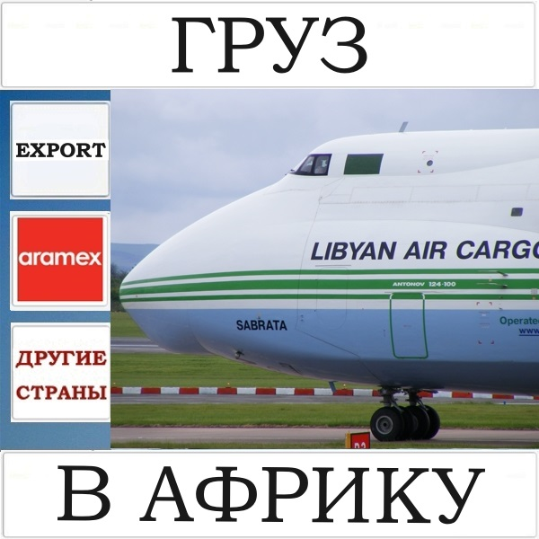 export cargo africa others ru