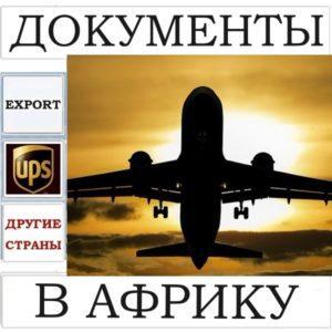 Доставка UPS документов в Дальнюю Африку (конверт до 0,5 кг)