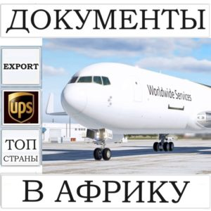 Доставка UPS документов в ТОП страны Африки