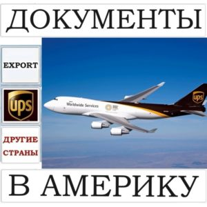 Доставка документов в Южную и Латинскую Америку UPS