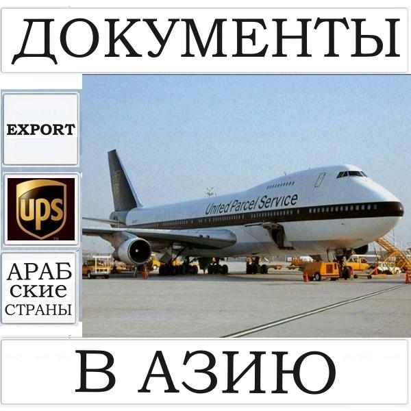 Доставка UPS документов в Арабские страны Азии - ОАЭ, Катар, Кувейт