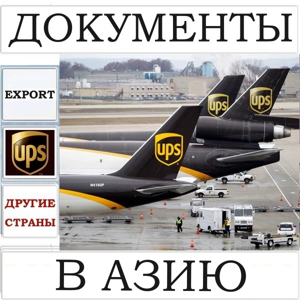 Доставка UPS документов в Дальнюю Азию (конверт до 0,5 кг)