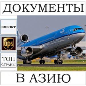 Доставка UPS документов в ТОП страны Азии (конверт до 0,5 кг) Китай Япония Индия