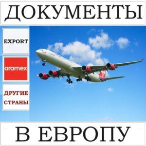 Экспорт документов в страны Дальней Европы Aramex