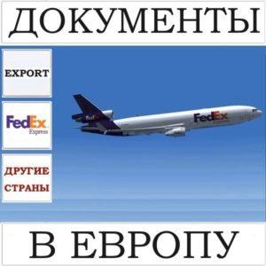 Экспорт документов в страны Европы FedEx - Дальние страны