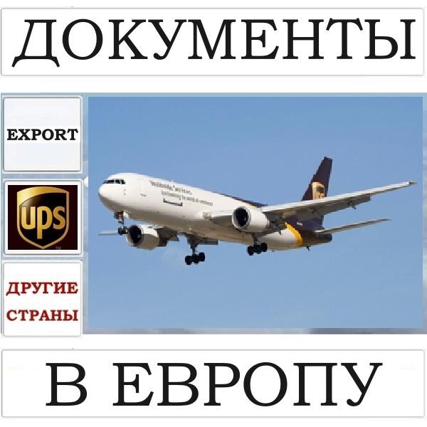 Экспорт документов в страны Дальней Европы UPS