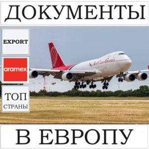 Экспорт документов в страны Европы Aramex