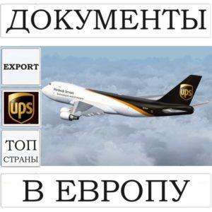 Экспорт документов в страны Европы UPS