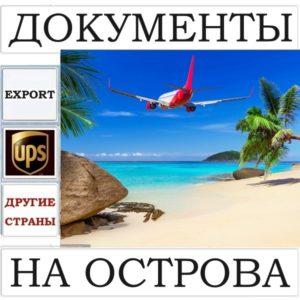 Доставка UPS документов на острова мира