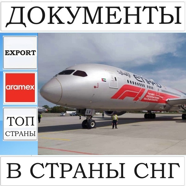 Экспорт документов в страны СНГ Aramex - Россия, Беларусь, Казахстан