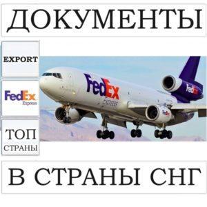 Экспорт документов в страны СНГ FedEx