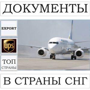 Экспорт документов в страны Дальней Европы UPS - Россия, Казахстан, Белорусь