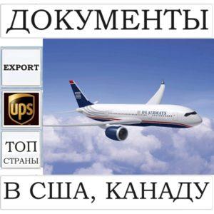 Доставка UPS документов в США (конверт до 0,5 кг)