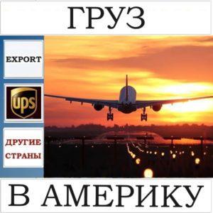 Доставка UPS груза в Америку (посылка до 0,5 кг) - Бразилия, Аргентина, Венесуэла