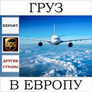 Доставка груза в Евросоюз UPS