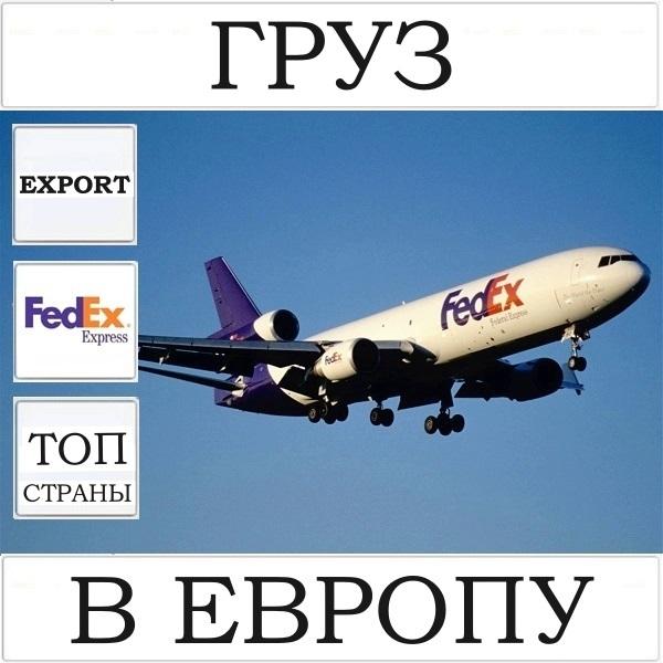 Доставка груза в страны Европы FedEx