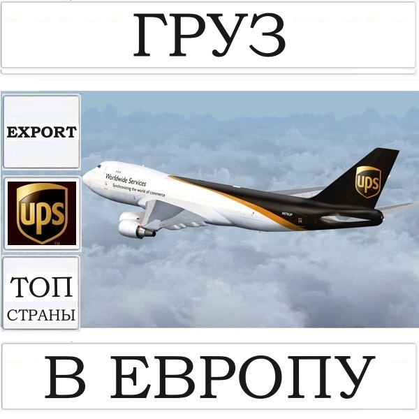 Доставка груза в страны Европы UPS