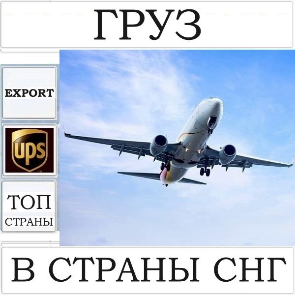 Доставка UPS груза в СНГ (груз 10 кг)