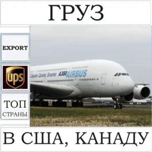Доставка UPS груза в США (посылка до 0,5 кг) - США Канада Мексика