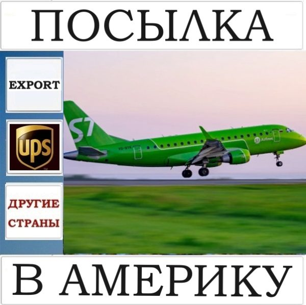 Доставка UPS посылок в Америку (посылка до 0,5 кг) - Бразилия, Аргентина, Венесуэла