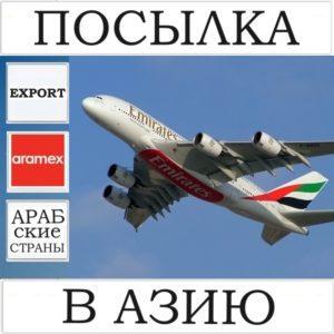 Доставка посылок в Арабские страны Aramex - ОАЭ, Кувейт, Катар, Ливан, Оман