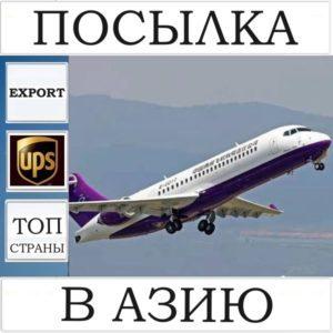 Доставка посылок в Азию UPS - Китай, Австралия, Индия, Япония