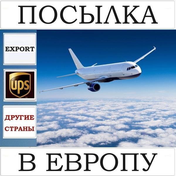 Доставка посылок в Евросоюз UPS - Швеция, Финляндия, Дания