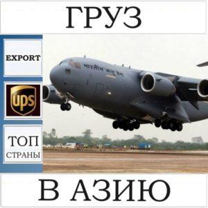 Доставка UPS грузов в ТОП страны Азии- Китай, Австралия, Индия, Япония