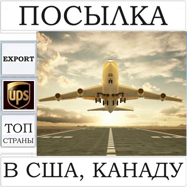 Доставка UPS посылок в США (посылка до 0,5 кг) - США Канада Мексика