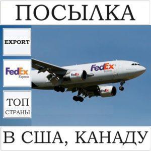 Доставка посылок в США Канаду Мексику FedEx