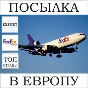 Доставка посылок в страны Европы FedEx