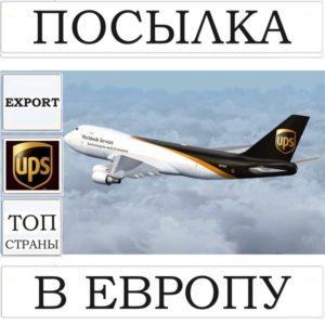 Доставка посылок в страны Европы UPS