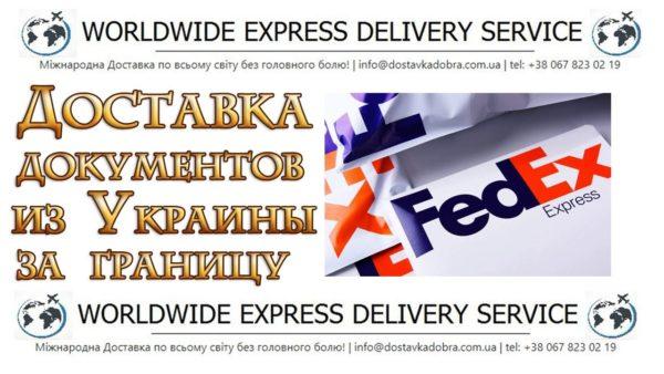 Доставка FedEx документов